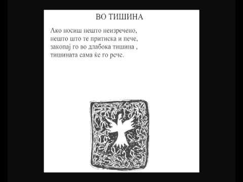 Aco Sopov - Ацо Шопов